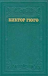 Виктор Гюго - Собрание сочинений в пятнадцати томах. Том 14