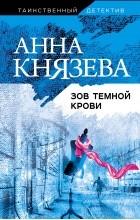 Анна Князева - Зов темной крови