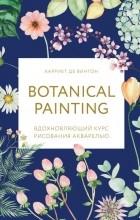 Харриет де Винтон - Botanical painting. Вдохновляющий курс рисования акварелью