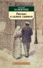 Евгений Замятин - Рассказ о самом главном (сборник)