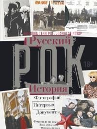 Джоанна Стингрей - Русский рок. История. Фотографии. Интервью. Документы