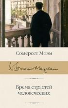 Сомерсет Моэм - Бремя страстей человеческих