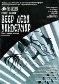 Оскар Уайльд - Веер леди Уиндермир