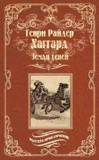 Генри Райдер Хаггард - Земля теней