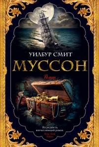 Уилбур Смит - Муссон