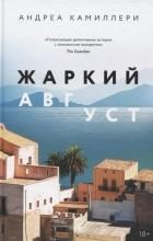 Андреа Камиллери - Жаркий август