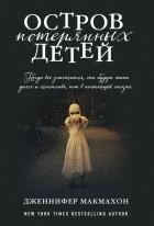 Дженнифер Макмахон - Остров потерянных детей