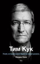 Линдер Кани - Тим Кук. Гений, который вывел Apple на новый уровень