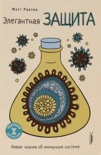 Мэтт Рихтел - Элегантная защита: новые знания об иммунной системе