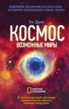 Энн Друян - Космос. Возможные миры
