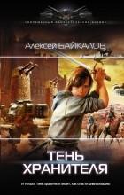 Алексей Байкалов - Тень хранителя