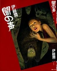 Дзюндзи Ито - Голос в темноте