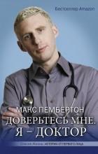 Макс Пембертон - Доверьтесь мне. Я – доктор