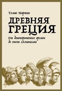 Томас Мартин - Древняя Греция. От доисторических времен до эпохи эллинизма