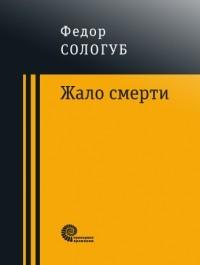 Федор Сологуб - Жало смерти (сборник)