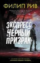Филип Рив - Экспресс «Чёрный призрак»