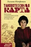 Галина Юзефович - Таинственная карта