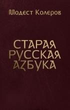 Модест Колеров - Старая русская азбука