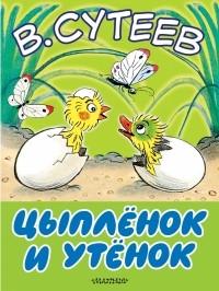 Владимир Сутеев - Цыпленок и утенок