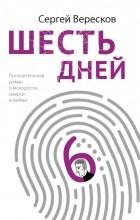 Сергей Вересков - Шесть дней