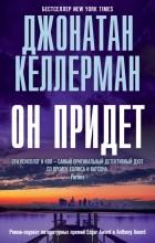 Джонатан Келлерман - Он придет