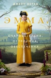 Джейн Остин - Эмма