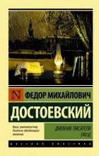 Фёдор Достоевский - Дневник писателя (1873)