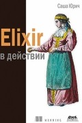 Саша Юрич - Elixir в действии