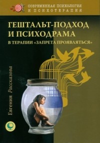 Евгения Рассказова - Гештальт-подход и психодрама в терапии