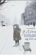 Елена Коровина - У Лёки большие щёки