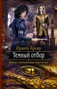 Ирмата Арьяр - Темный отбор