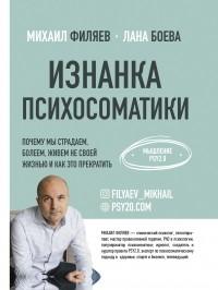 Лана Боева - Изнанка психосоматики. Мышление PSY2.0