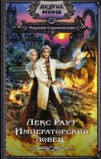 Марина Суржевская - Лекс Раут. Императорский ловец