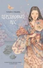 Татьяна Рабцева - Персиковый лес
