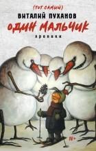 Виталий Пуханов - Один мальчик: хроники