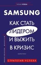 Майкл Реган - Samsung. Как стать лидером и выжить в кризис