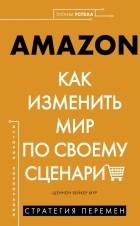 Шеннон Бейкер Мур - Amazon. Как изменить мир по своему сценарию