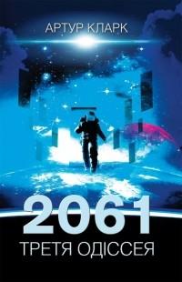 Артур Кларк - 2061: Третя одіссея