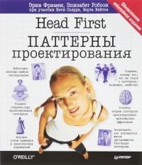 - Head First. Паттерны проектирования. Обновленное юбилейное издание