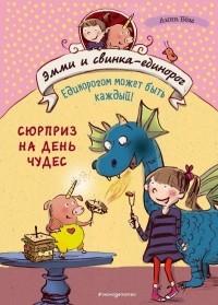 Анна Бем - Сюрприз на День Чудес