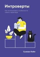 Сьюзан Кейн - Интроверты. Как использовать особенности своего характера