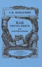 Сергей Поварнин - Проф. С. И. Поварнин. Как читать книги для самообразования