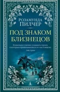 Розамунда Пилчер - Под знаком Близнецов
