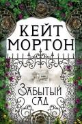 Кейт Мортон - Забытый сад