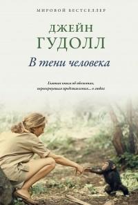 Джейн Гудолл - В тени человека