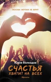 Юлия Волкодав - Счастья хватит на всех