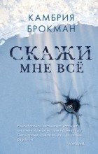 Камбрия Брокман - Скажи мне все