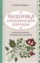 Анна Зайцева - Вышивка люневильским крючком. Практический курс современной вышивки