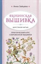 Анна Зайцева - Якобинская вышивка шерстяной нитью. Практический курс современной вышивки