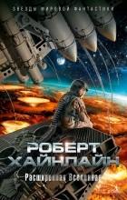 Роберт Хайнлайн - Расширенная Вселенная